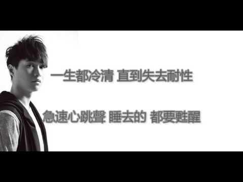 【殭 片尾曲】歌詞 天地不容 LYRICS 胡鴻鈞 Hubert WU