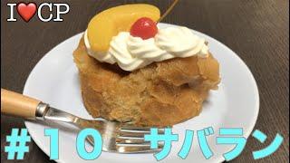 10サバラン ・フランスパン ・生クリーム ・砂糖 ・フルーツ缶 ・ラム酒.
