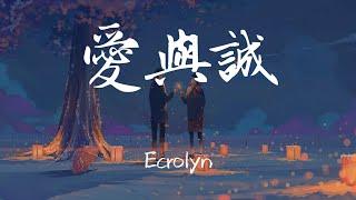 Ecrolyn-愛與誠(翻自 古巨基)「聲音好溫柔啊」【動態歌詞/Lyrics/無損音質/抖音】♪