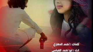 زاد شوقي ؛ ابو احمد العباسي ؛ مزمار ، شيله حضرميه