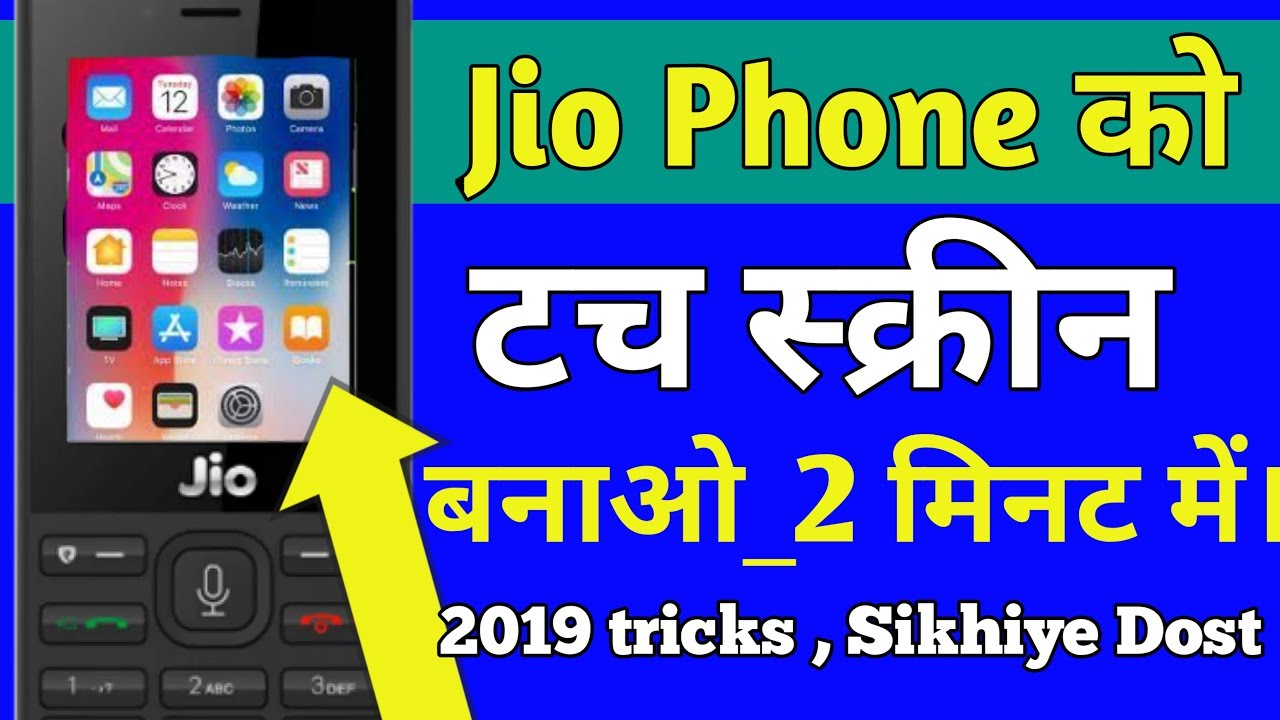jio phone new update today , jio phone को टच screen