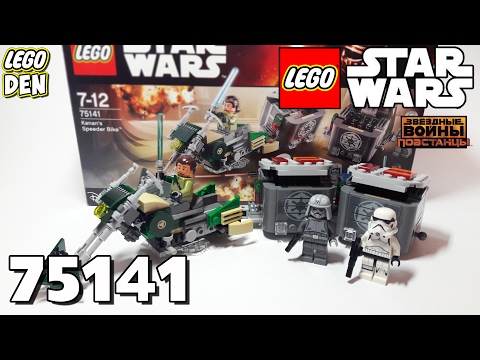 Обзор LEGO Star Wars 75141 -  Kanans Speeder Bike (Скоростной спидер Кэнана)
