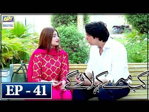 Kab Mere Kehlaoge Episode 41 - 6th March 2018 - ARY Digital Drama thumbnail