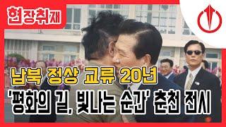 '평화의 길, 빛나는 순간' 춘천 전시  / 강원일보