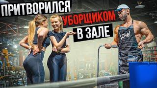 Мастер Спорта притворился УБОРЩИКОМ в ЗАЛЕ GYM PRANK