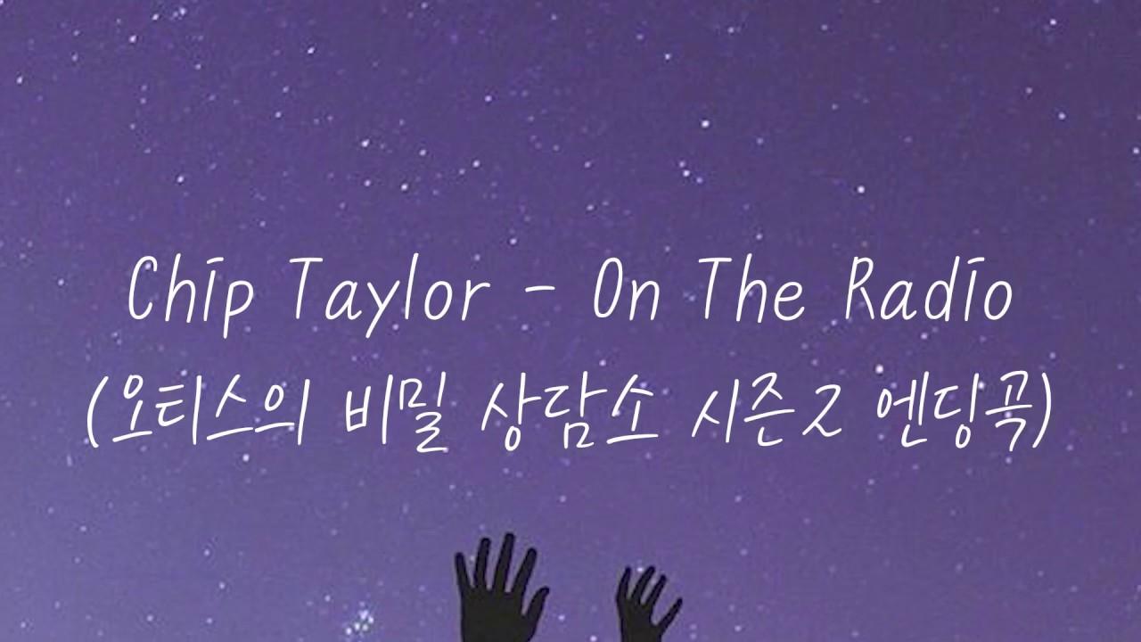 Chip Taylor - On The Radio 한글/가사/해석/자막 (오티스의 비밀 상담소 시즌2 엔딩곡)