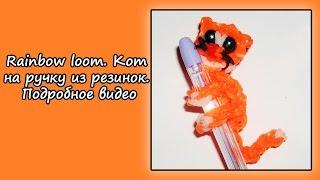 Rainbow loom. Кот на ручку из резинок. Подробное видео