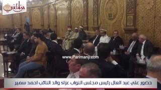 """""""عبد العال"""" يصل مسجد الشرطة لتقديم العزاء فى والد النائب أحمد سمير( فيديو وصور)"""