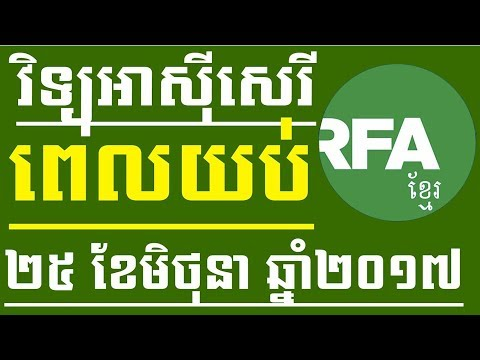 Khmer Radio Free Asia For Night News On 25 June 2017 at 7:30PM | Khmer News Today 2017