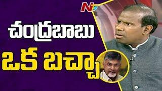 KA Paul Sensational Comments Chandrababu Naidu  NTV