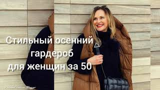 СТИЛЬНЫЙ ОСЕННИЙ гардероб для ЖЕНЩИН ЗА 50