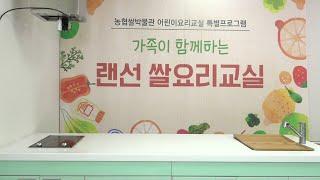 """농협쌀박물관 """"랜선 쌀요리교실""""  -…"""