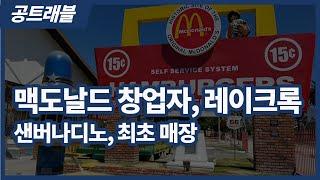 맥도날드 창업자, 레이크록 / 샌버나디노, 최초 매장 …