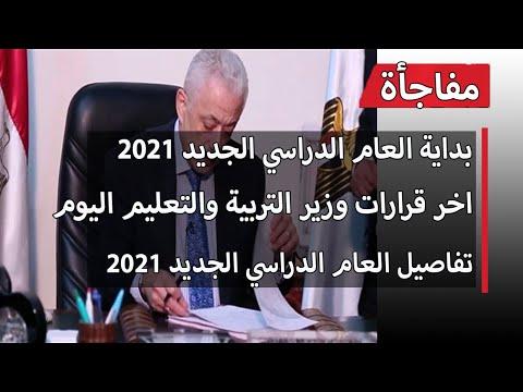 اخر الاخبار موعد بدء العام الدراسي الجديد 2021 موعد بدء العام الدراسي الجديد اهم الاخبار Youtube