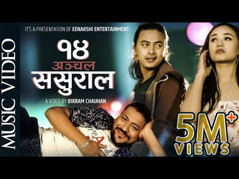 New Nepali song 2019 | 14 Anchal Sasural by Khuman Adhikari | Ft. Araaj Keshav & Paul Shah