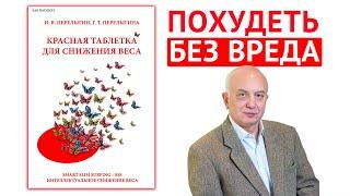 Книга Красная таблетка для снижения веса Как похудеть Здоровье приоритет Врач Игорь Перелыгин
