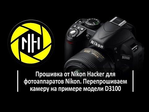 даты, для чего нужно перепрошить фотоаппарат никон сделать