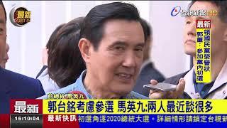 郭台銘參選2020馬英九:兩人最近談很多