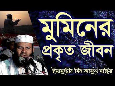 Bangla Waz Muminer Prokrito Jibon by Imamuddin bin Abdul Basir