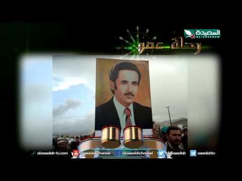 رحلة عمر مع الشيخ اللواء مجاهد القهالي - برومو الحلقة السابعة عشرة
