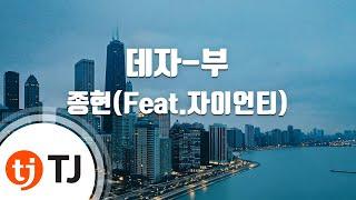 Deja-Boo Jonghyun SHINee.mp3