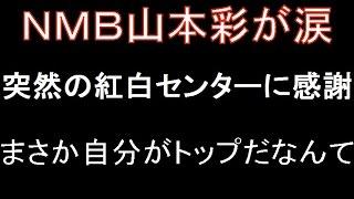 NMB48 山本彩 NHK紅白でセンターに選ばれ感謝! NMB48が1日、...