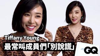 「少女時代都騙我!」帕尼Tiffany Young抱怨成員們教錯誤韓文|明星超專業俚語教學 Slang school |GQ Taiwan