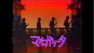 ずうとるび20thシングル「マルガリータ」 1980年2月5日発売.