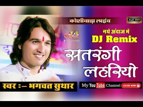सर र र र...उड़े  रे  सतरंगी थारो लहरियो के म्यूजिक मे नया माताजी का भजन  Singer - Bhagwat suthar