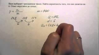 Подготовка к ЕГЭ по математике. Теория вероятностей.