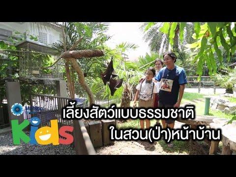 เลี้ยงสัตว์แบบธรรมชาติในสวนป่าหน้าบ้าน  [Animals Speak by Mahidol]
