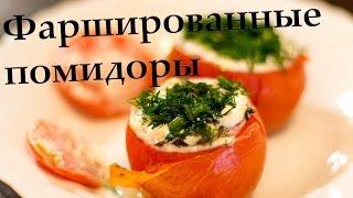 Фаршированные помидоры.  Простой рецепт.