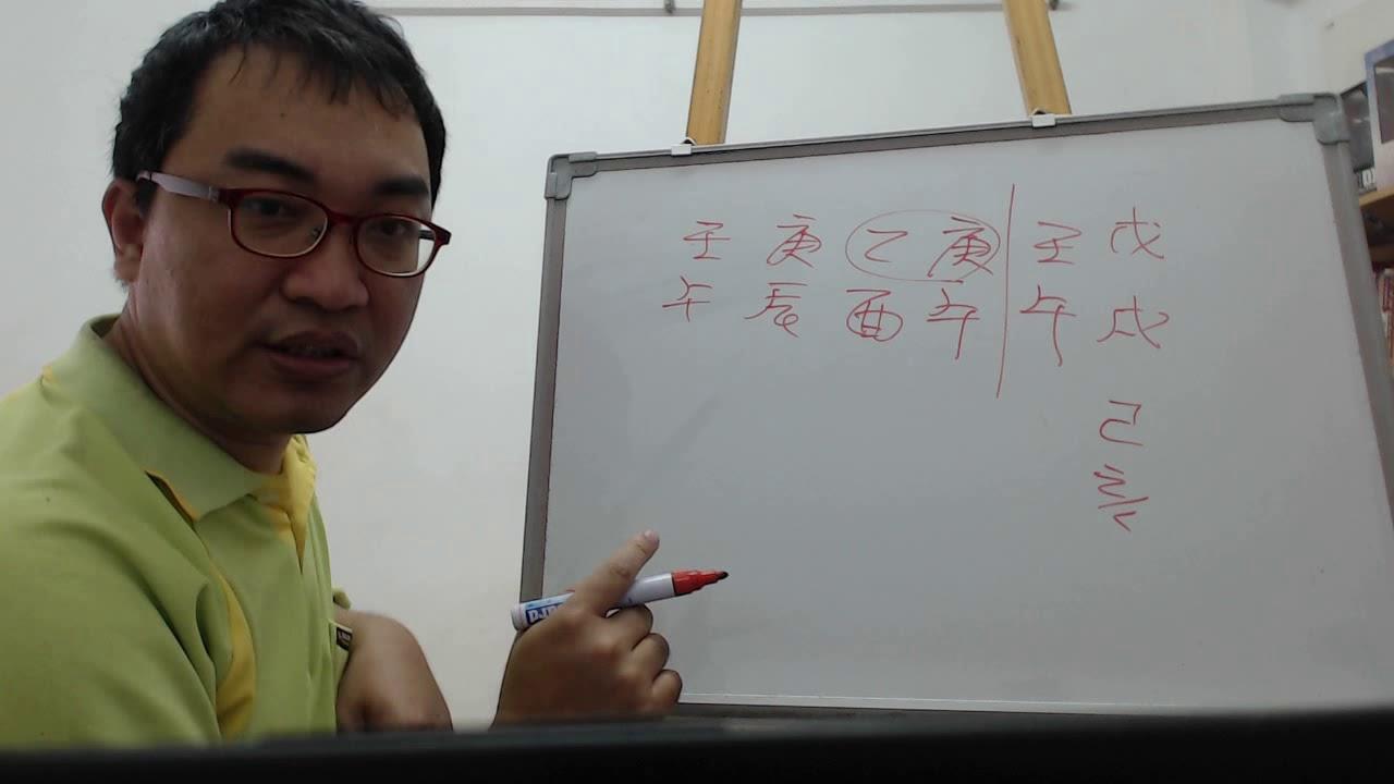 八字案例─感情不順 - YouTube