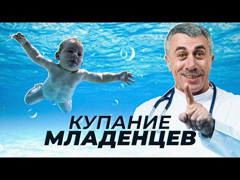 Как купать ребенка комаровский