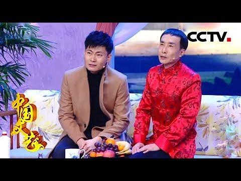 Download 《中国文艺》 喜剧大联欢:巩汉林首次与自己儿子同台搭档 会发生什么有趣的故事呢? 20181022 | CCTV中文国际