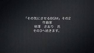 第6回東海オーディオビジュアルメディア展示セミナーにて。 作曲家 柿澤 さおり 氏によるセミナー。 ネットワーク株式会社主催 http://www.n...