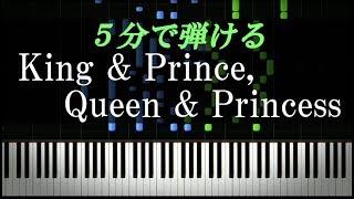 King & Prince, Queen & Princess【ピアノ初心者向け・楽譜付き】