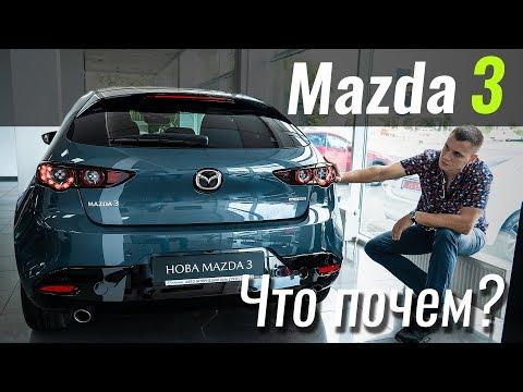 Сколько стоит Mazda3? Новая Мазда 3 уже в продаже. ЧтоПочем s09e02