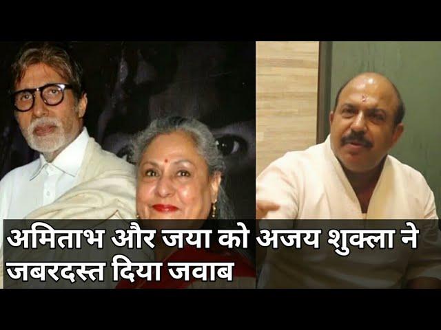 अमिताभ और जया बच्चन को अजय शुक्ला ने दिया करारा जवाब || WATCH FULL VIDEO