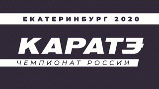 Каратэ Чемпионат России Екатеринбург 2020 Татами 1