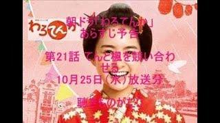 朝ドラ「わろてんか」第21話 てんと楓を競い合わせる 10月25日(水)放...