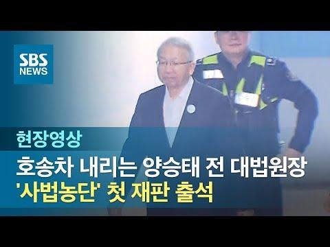 호송차 내리는 양승태 전 대법원장, '사법농단' 첫 재판 출석 (현장영상) / SBS