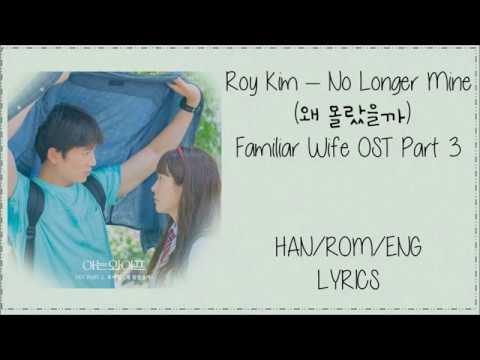 Roy Kim – No Longer Mine  (왜 몰랐을까) Familiar Wife (아는 와이프) OST Part 3 Lyrics