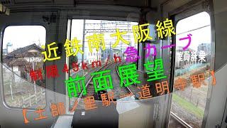 近鉄南大阪線【制限45km/h急カーブ 前面展望(土師ノ里駅→道明寺駅)】