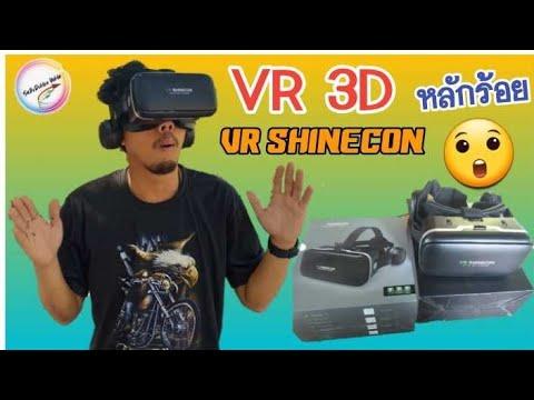 VR 3D SHINECON แว่น3มิติ รีวิว สนุก.มัน.เหมือนจริง.ราคาหลักร้อย