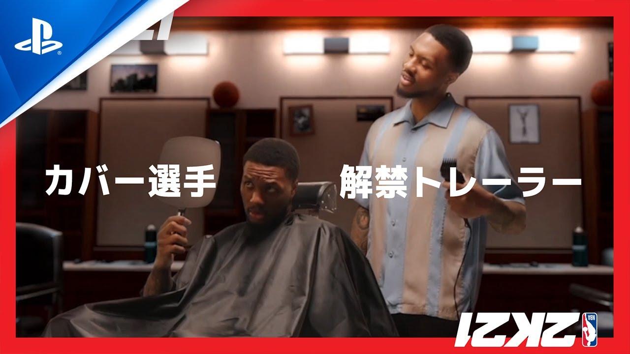 『NBA 2K21』 現存ゲーム機 カバー選手発表トレーラー:デイミアン・リラード