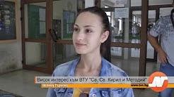 """Репортаж: Висок интерес към ВТУ """"Св.Св.Кирил и Методий"""""""