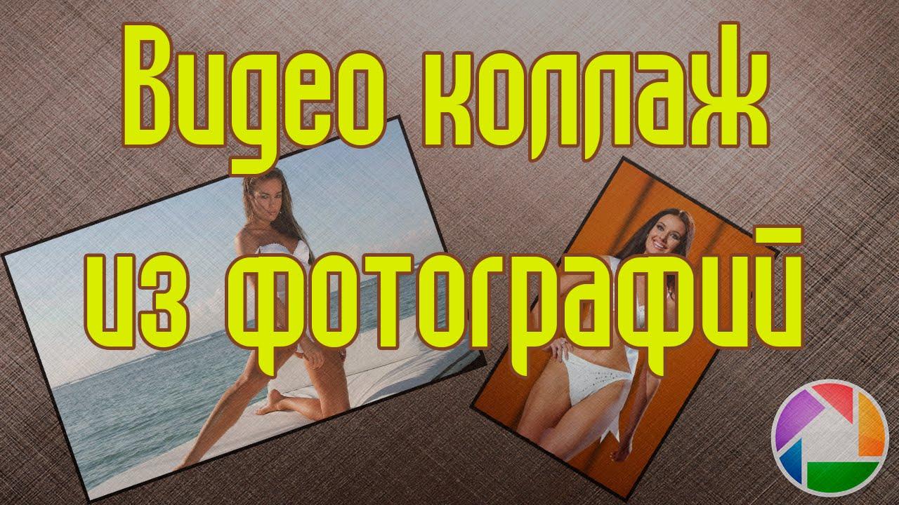как сделать из фотографий видео