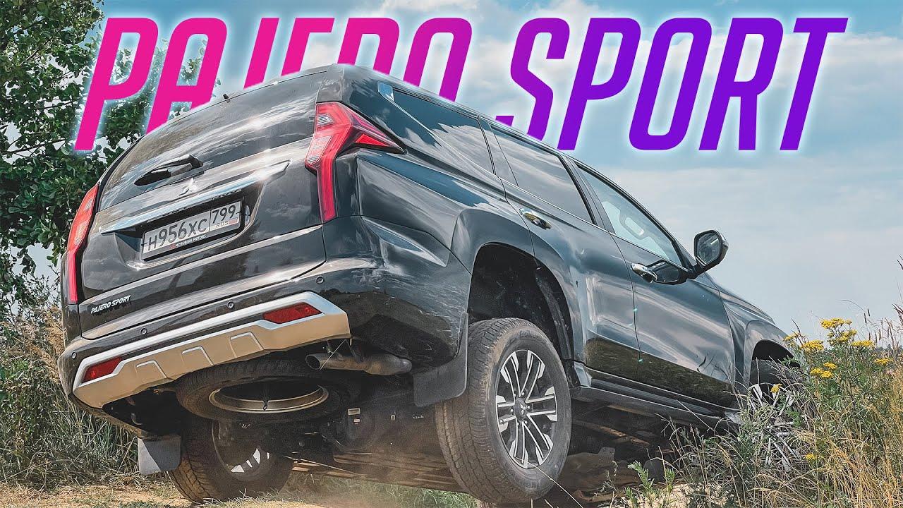 Главная фича нового Mitsubishi Pajero Sport! Тест-драйв в городе и на оффроуде нового Паджеро Спорт