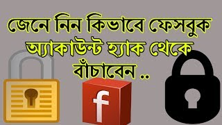 How to Keep Facebook Account Secure Bangla - Set up Two Factor Authentication